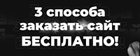 Заказать сайт в Нижнекамске бесплатно